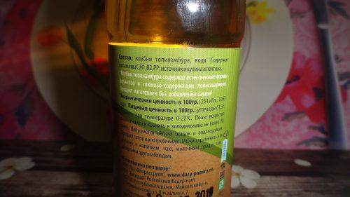 Сироп из топинамбура «Дары Памира» без сахара, 330гр