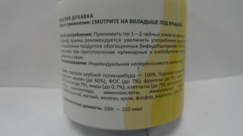 Топинамбур пищевой с инулином, 125гр