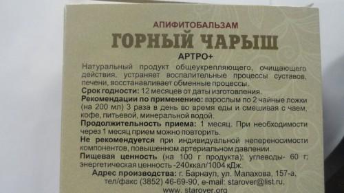 Бальзам «Горный Чарыш» от «Алтай Старовер», суставный, 250мл