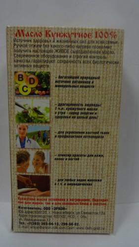 Масло кунжутное «Радо-Град», 100мл