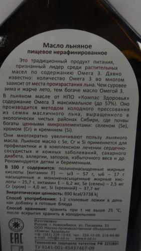 Масло льняное «Компас здоровья», 250мл