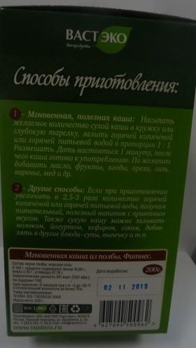 Каша из полбы Мгновенная «Фитнес», 200гр, ВастЭко