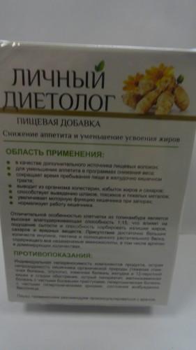 Пищевая добавка «Личный диетолог», 20 пак.