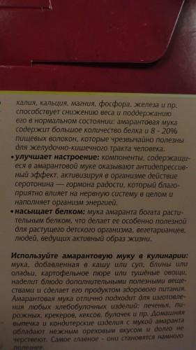 Мука из семян амаранта «Специалист», 200гр