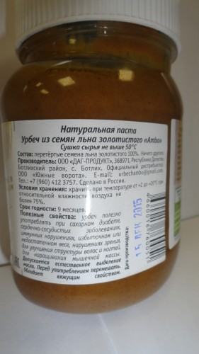 Урбеч «Амбо» из семян льна золотистого, 350гр