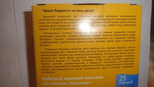 Талкан «Компас здоровья» ячменный «Анис, мускатный орех», 400гр
