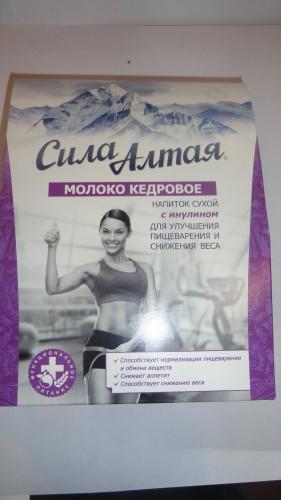 Молоко кедровое Сила Алтая «Для улучшения пищеварения и снижения веса», 150гр