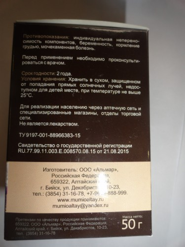 Мумие «Золото Алтая», 50гр, ООО «Альмар»