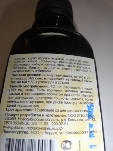 Сбитень пихтовый с прополисом и имбирем ИПК «Абис», 110мл