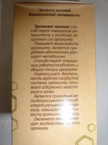 Трутневое молочко форте «Пчела и человек», 60 капсул