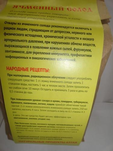 Солод ячменный «Дивинка», 700гр