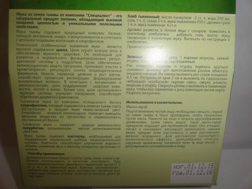 Мука из семян тыквы «Специалист», 200гр