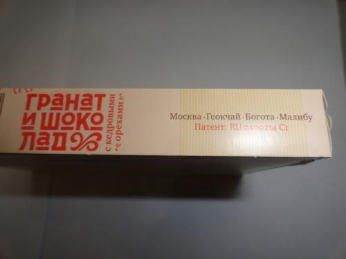 Конфеты «Гранат и шоколад с кедровым орехом», 90гр