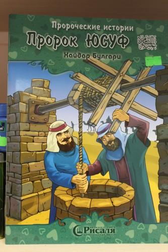 Серия книг «Пророческие истории», Хайдар Булгари