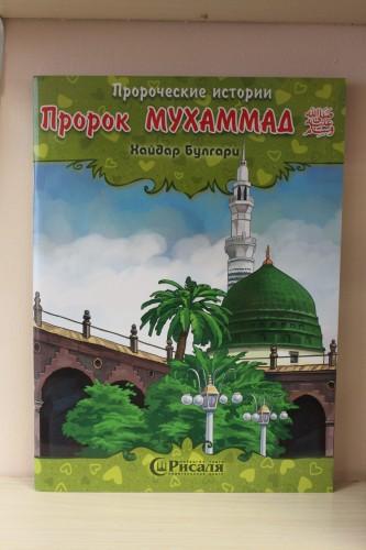 Книга из серии Пророческие истории — «Пророк Мухаммад с.а.с.», Хайдар Булгари