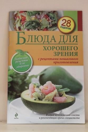 Книга «Блюда для хорошего зрения»