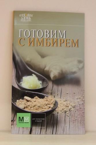 Книга «Готовим с имбирем»