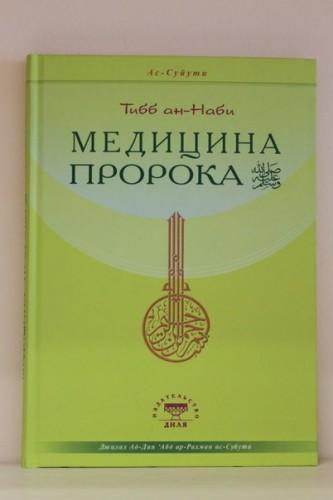 Книга «Медицина Пророка ﷺ»