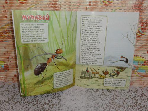 Книга «О животных в Коране»
