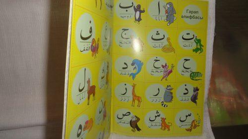 Книга «Живая азбука» арабский алфавит