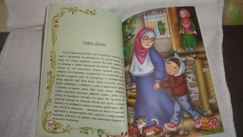 Книга «Дружные Салимы»