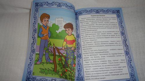 Книга «Крепость маленького мусульманина»