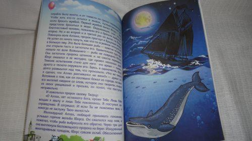 Книга «Хамза и его друзья. Под сенью пророческих историй»