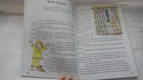Книга «Звездочки в темноте»