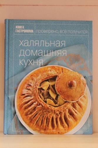 Книга «Халяльная домашняя кухня»