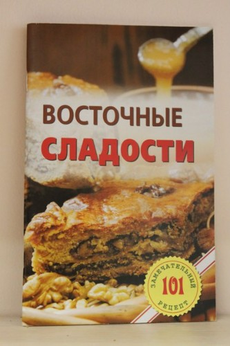 Книга «Восточные сладости. серия 101 замечательный рецепт»