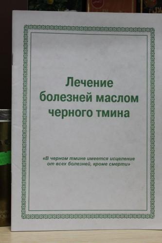 Книга «Лечение болезней маслом черного тмина»