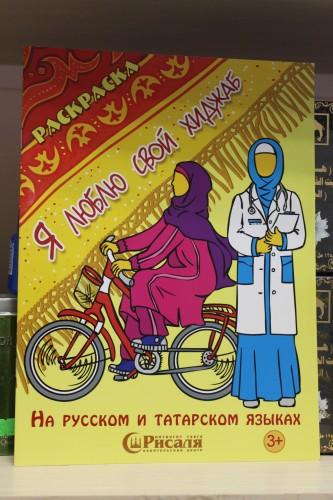 Раскраска «Я люблю свой хиджаб»