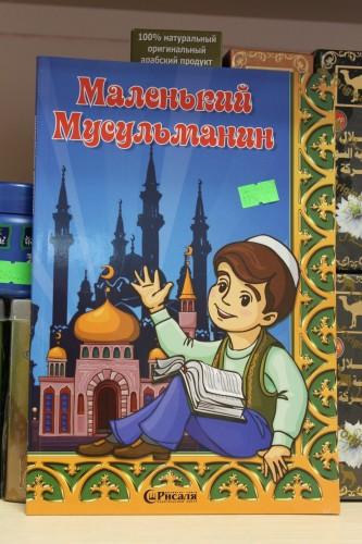 Книга «Маленький мусульманин»