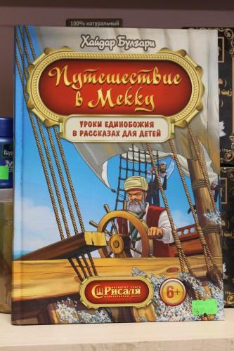 Книга «Путешествие в Мекку»