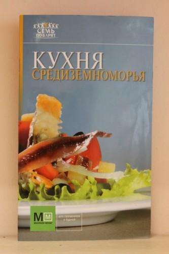 Книга «Кухня Средиземноморья»