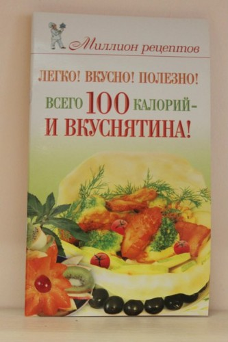 Книга «Легко! Вкусно! Полезно!»