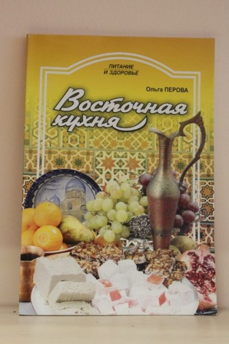 Книга «Восточная кухня», автор Ольга Перова