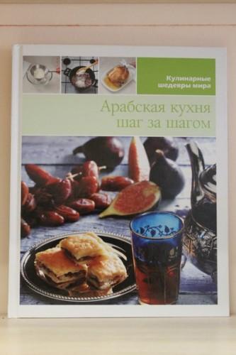 Книга «Арабская кухня шаг за шагом»