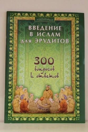 Книга «Введение в Ислам для эрудитов: 300 вопросов и ответов»