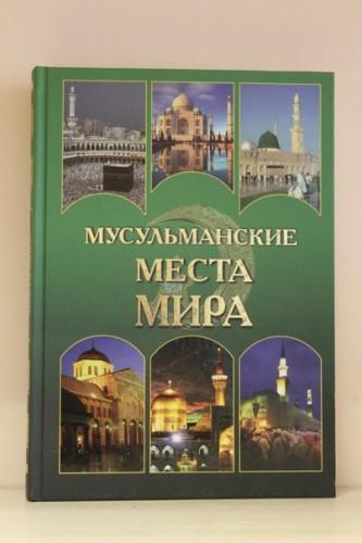 Книга «Мусульманские места мира»