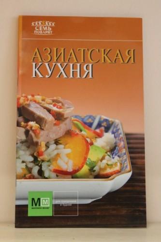 Книга «Азиатская кухня»