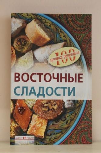 Книга «Восточные сладости. 100 лучших рецептов»