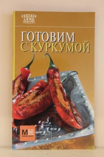 Книга «Готовим с куркумой»