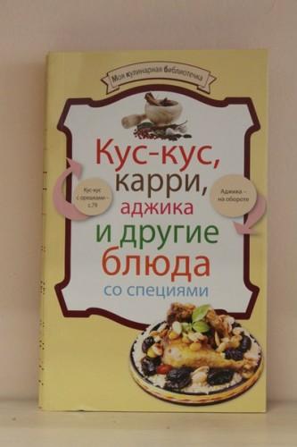 Книга «Кус-Кус, карри, аджика и другие блюда со специями»