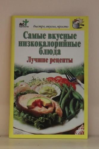 Книга «Самые вкусные низкокалорийные блюда. Лучшие рецепты».