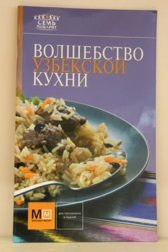 Книга «Волшебство узбекской кухни»