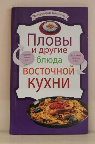 Книга «Пловы и другие блюда восточной кухни»