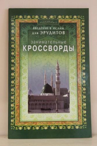 Занимательные кроссворды «Введение в Ислам для эрудитов»