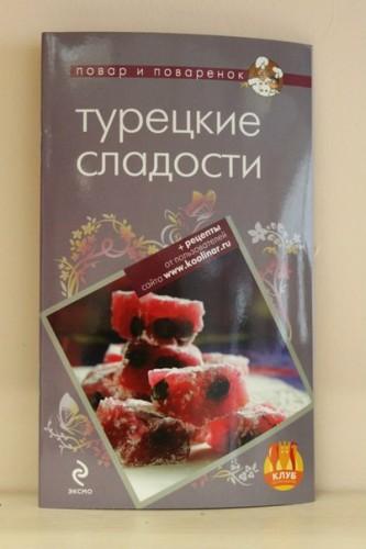 Книга «Турецкие сладости»