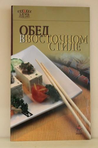 Книга «Обед в восточном стиле»